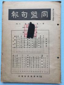 侵华史料:《同盟旬报》(第一卷第四号),1937 年 8 月 8 日同盟通信社发行。 本刊物是七七事变日本全面侵华一个月后发行的,登载了大量事变后的事件,参阅封面目次。