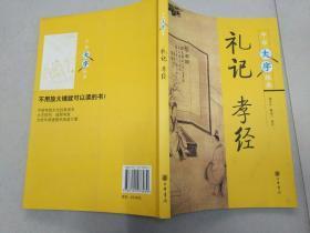 16开中华经典<礼记,孝经,>中华书局