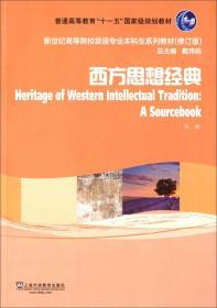 正版西方思想经典 朱刚 上海外语教育出版社 9787544632782L