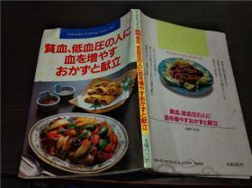 原版日文日本书免疫力 贫血,低血压の人に血を增やすおかずと献立 主妇の友社 昭和59年 大32开软精装