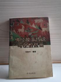 佛经故事传说与敦煌壁画