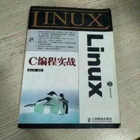 Linux C编程实战 (正版、现货、无盘)【写有人名;除此没有其他勾画】