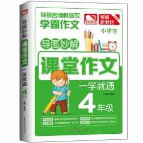 导图妙解课堂作文一学就通四年级小学生优秀满分作文素材书四年级作文