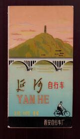 5-60年代 西安延河牌自行车说明书  印刷颜色凹凸感强类似漆画