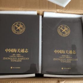 中国海关通志(全六册 全新未拆封)