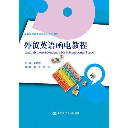 外贸英语函电教程(高职高专商务英语实训系列教材)