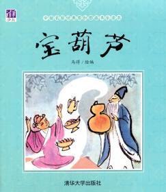 中国名家经典原创图画书乐读本:宝葫芦 /马得