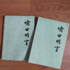 喻世明言 (全两册)
