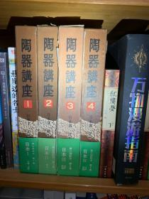 陶器讲座(雄山阁藏版)全套13册