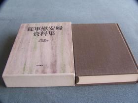 《从军慰安妇资料集》 1992年出版 日文精装 599p 大月书店出版