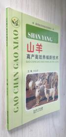 山羊高产高效养殖新技术 向远清 正版新书