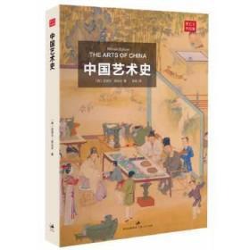 正版全新现货 中国艺术史