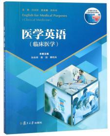 医学英语/临床医学多维医学英语全国统编系列教材