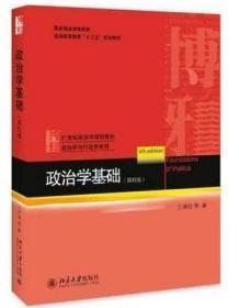 政治学基础(第四版) 王浦劬 2018年第4版 北京大学出版社政治学