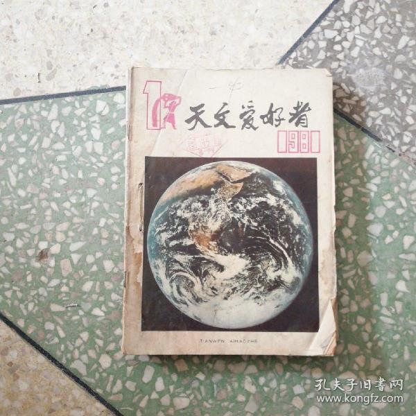 《天文爱好者》1981/1---12期共12期合售