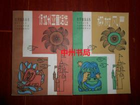 世界童话丛书:柳树风声(插图本)+保加利亚童话选(插图本) 共2册合售 1985年一版一印(自然旧 内页品很好无勾划)