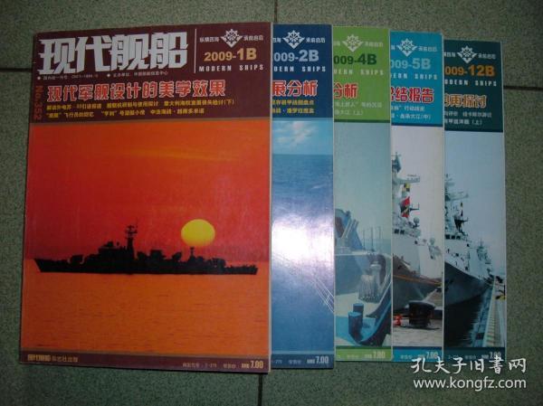 军事杂志1现代舰船B刊2009年1、2、4、5、12期共五期合售,也可拆售每本5元,需要拆售的发店内消息做专门连接,满35元包快递(新疆西藏青海甘肃宁夏内蒙海南以上7省不包快递)