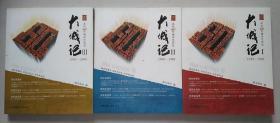 正版现货 大城记:北京60年城市生活史(1 2 3)3册合售 一版一印