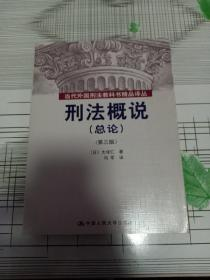 刑法概说(总论)第三版