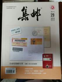集邮2019年增刊29 自动化集邮专刊(总第623期)〈单存〉