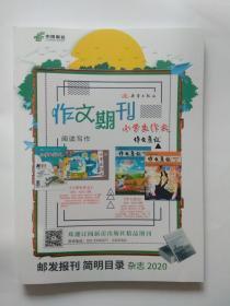 2020年中国邮政、邮发报刊简明目录【杂志、报纸】