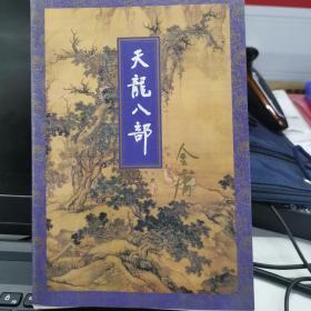 金庸全集36本 三联出版社94版