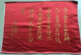 华国锋主席题字。绣品。苏州丝织试样厂敬织。试样产品,罕见,发行极少。不久,华即逐渐退出核心。