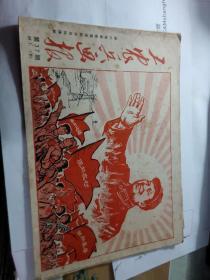 工农兵画报 (1968.7(下))第37期