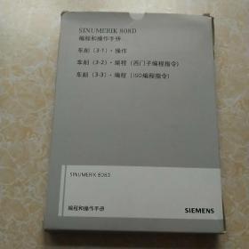 SINUMERIK 808D 车削(全三册)