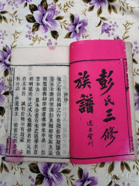 述古堂《彭氏三修族谱》【共34册,总重9公斤,尺寸28.5x18,34册合售,不单挑】