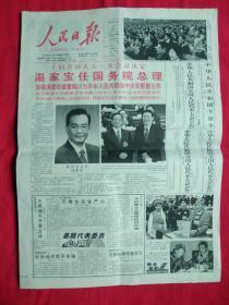 人民日报 2003年3月17日【存1—8版】十届全国人大一次会议决定温家宝任国务院总理