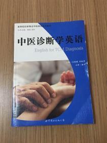 中医诊断学英语