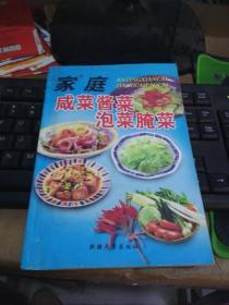 家庭咸菜酱菜泡菜腌制