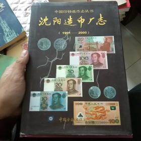 沈阳造币厂志。1991-2000。精装。