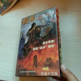 抗日血战上海滩(简体中文版 )游戏