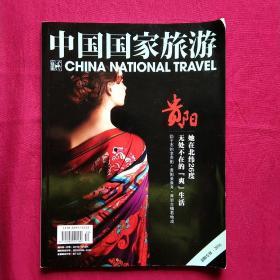 中国国家旅游——贵阳专刊