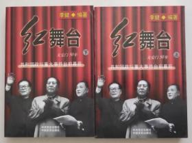 正版现货 红舞台 共和国政坛重大事件台前幕后 上下册