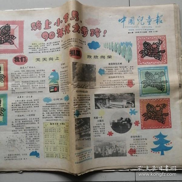 中国儿童报 1990年全年合订