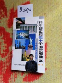 我所到过的五十个国家和地区:一个中国人看世界.第一集