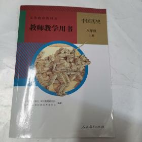 义务教育教科书教师教学用书. 中国历史八年级. 上 册