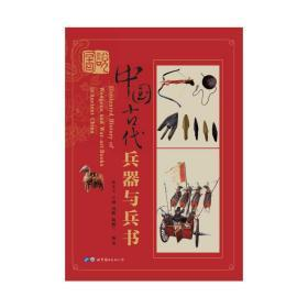 图说中国古代兵器与兵
