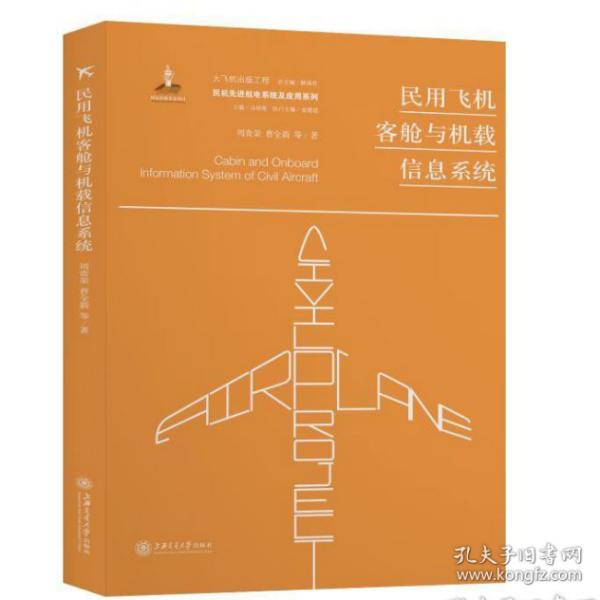 民用飞机客舱与机载信息系统