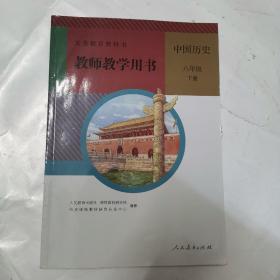义务教育教科书教师教学用书. 中国历史八年级. 下册