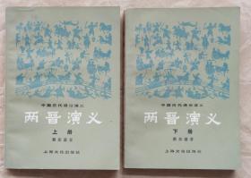 《两晋演义》上下册 蔡东藩 著