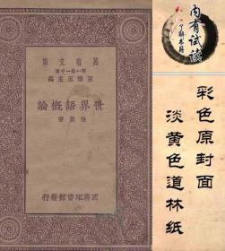 【复印件】世界语概论