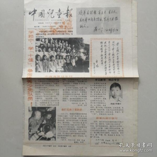 中国儿童报 1989 10 16