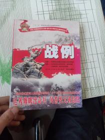 中国人民解放军战功·战将·战例·战斗英雄·战斗精神系列丛书:战例
