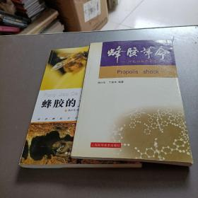蜂胶的力量+蜂胶革命:理想的细胞生态调节剂两本合售