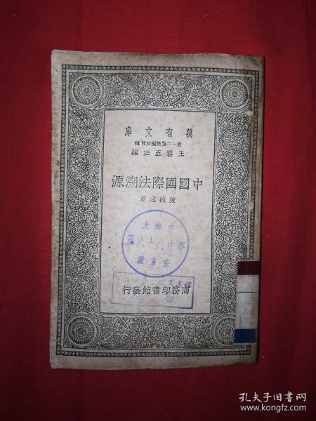 稀见老书丨中国国际法溯源(全一册)中华民国28年版!原版非复印件!详见描述和图片