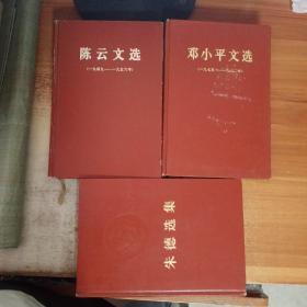 朱德文集,陈云文选精装1949-1956,邓小平文选 1975 -1982 (精装3册)